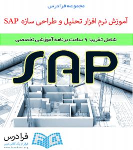 دانلود فایل پاورپوینت مرتبط با فرادرس آموزش کاربردی نرم افزار SAP