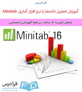 دانلود فایل پاورپوینت مرتبط با فرادرس تحلیل داده ها با نرم افزار آماری Minitab