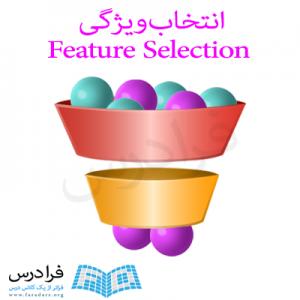 آموزش در دست انتشار انتخاب ویژگی یا Feature Selection