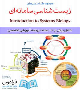 دانلود فایل پاورپوینت مرتبط با فرادرس مجموعه آموزش های زیست شناسی سامانه ای