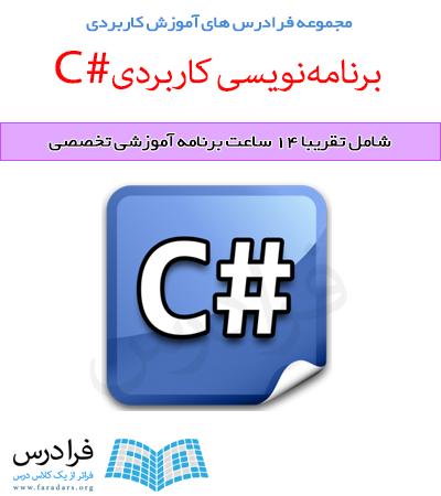دانلود فایل پاورپوینت مرتبط با فرادرس مجموعه آموزش های کاربردی برنامه نویسی C# (سی شارپ)