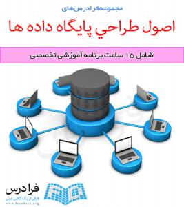 آموزش اصول طراحی پایگاه داده ها