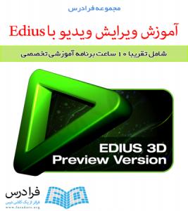 آموزش ویرایش ویدیو با استفاده از Edius