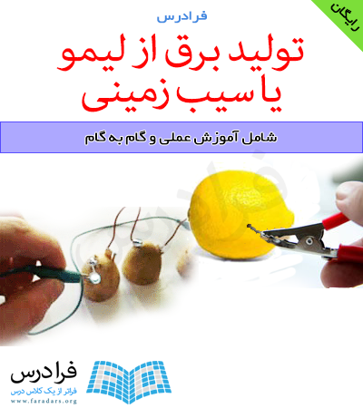 تولید برق از لیمو یا سیب زمینی