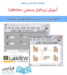 آموزش در دست انتشار نرم افزار صنعتی کنترل و مانیتورینگ LabVIEW