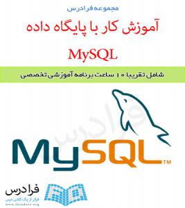 آموزش پایگاه داده MySQL