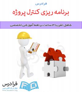 آموزش برنامه ریزی و کنترل پروژه