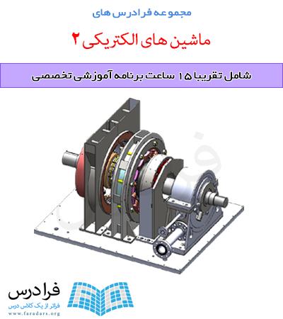آموزش ماشینهای الکتریکی 2