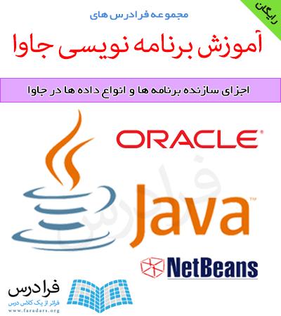 دانلود رایگان آموزش اجزای سازنده برنامه ها و انواع داده ها در جاوا