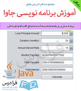 دانلود رایگان آموزش پیاده سازی برنامه محاسبه کننده مبلغ اقساط وام بانکی با جاوا