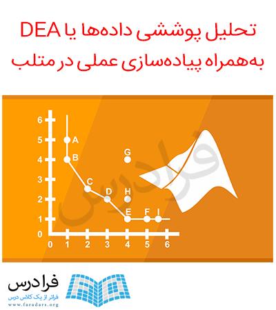 تحلیل پوششی داده ها یا DEA به همراه پیاده سازی عملی در متلب