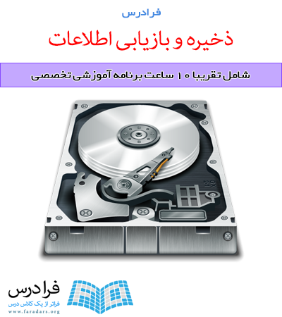 آموزش ذخیره و بازیابی اطلاعات