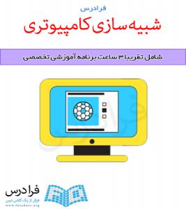 آموزش شبیه سازی کامپیوتری - پیش ثبت نام
