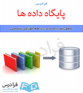 آموزش پایگاه داده ها