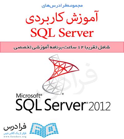 دانلود فایل پاورپوینت مرتبط با فرادرس آموزش کاربردی SQL Server