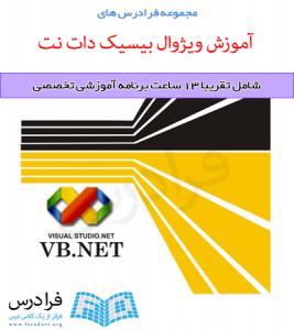 آموزش ویژوال بیسیک دات نت (Visual Basic.NET)