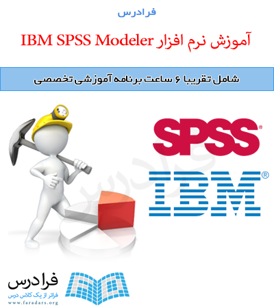 آموزش نرم افزار IBM SPSS Modeler