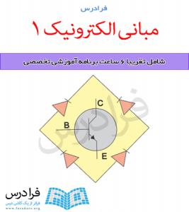 آموزش مبانی الکترونیک 1