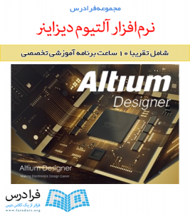 آموزش طراحی برد مدار چاپی به کمک نرمافزار آلتیوم دیزاینر