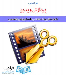 آموزش پردازش ویدیو