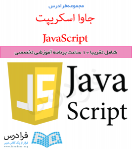 آموزش جاوا اسکریپت - JavaScript