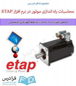آموزش راه اندازی موتور در نرم افزار ETAP