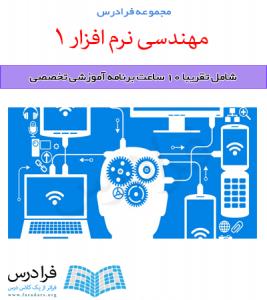 آموزش مهندسی نرم افزار1