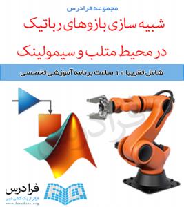 آموزش شبیه سازی بازوهای رباتیک در محیط متلب و سیمولینک
