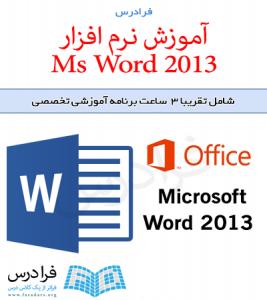 آموزش نرم افزار Ms Word 2013