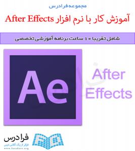 آموزش کار با نرم افزار After Effects