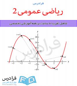 آموزش ریاضی عمومی ۲