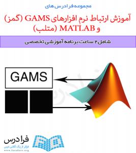 آموزش ارتباط نرم افزارهای GAMS و MATLAB
