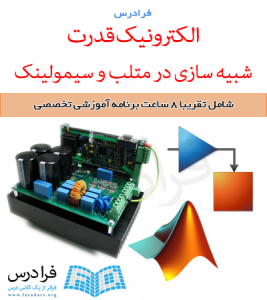 آموزش الکترونیک قدرت - شبیه سازی در متلب و سیمولینک