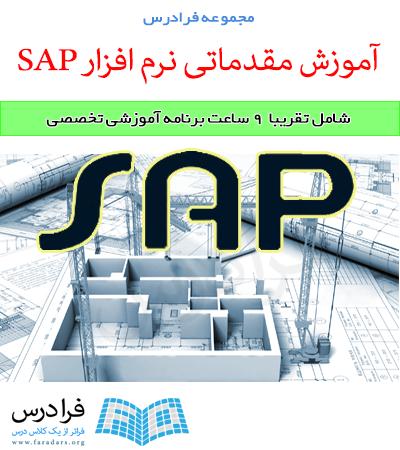 آموزش مقدماتی نرم افزار SAP