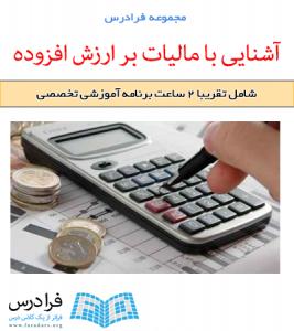 آموزش آشنایی با مالیات بر ارزش افزوده