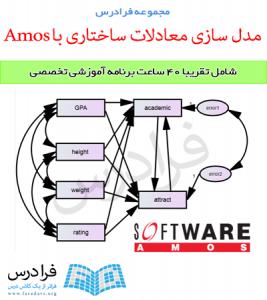 آموزش مدل سازی معادلات ساختاری با Amos