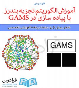 آموزش الگوریتم تجزیه بندرز با پیاده سازی در GAMS