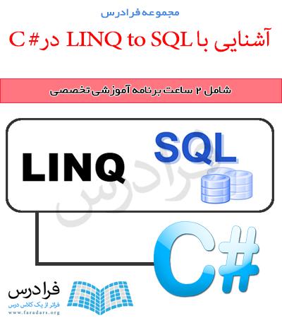 آموزش آشنایی با LINQ to SQL در #C