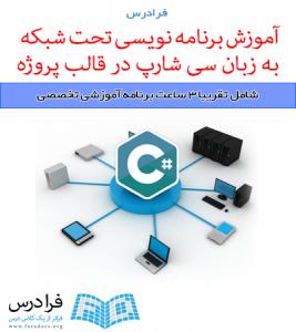 آموزش برنامه نویسی تحت شبکه به زبان سی شارپ در قالب پروژه