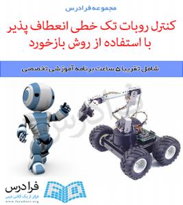 آموزش کنترل روبات تک خطی انعطاف پذیر با استفاده از روش بازخورد