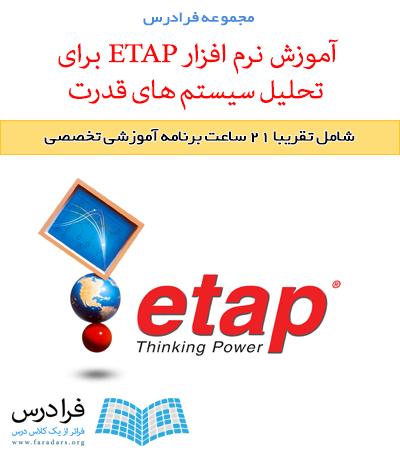 آموزش نرم افزار ETAP برای تحلیل سیستم های قدرت