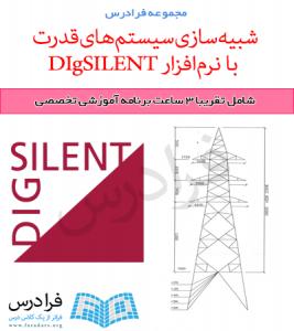 آموزش شبیه سازی سیستم های قدرت با نرمافزار DIgSILENT