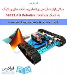 آموزش مبانی اولیه طراحی و تحلیل سامانه های رباتیک به کمک MATLAB Robotics Toolbox