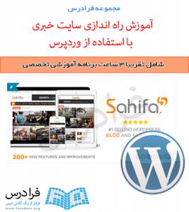 آموزش راه اندازی وب سایت خبری با وردپرس