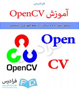 مبانی Open CV