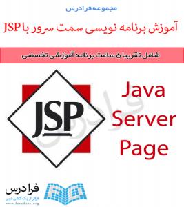 آموزش برنامه نویسی سمت سرور با JSP