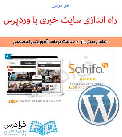 آموزش راه اندازی سایت خبری با وردپرس
