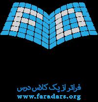 آموزش های آنلاین فرادرس به زبان فارسی