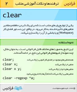 تابع clear یکی از توابع پایهای متلب است که برای پاک کردن حافظه و مقادیر متغیرهای ذخیره شده، به کار میرود. در واقع، این دستور فضای کار (Workspace) و یا بخشی از آن را، پاکسازی میکند.