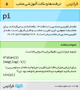 Pi مقدار تقریبی عدد پی را با دقت 14 رقم اعشار برمی گرداند. برای محاسبات عمومی، این تقریب مناسب و قابل قبول است. مقدار تقریبی عدد پی در متلب برابر است با: 14159265358979/3